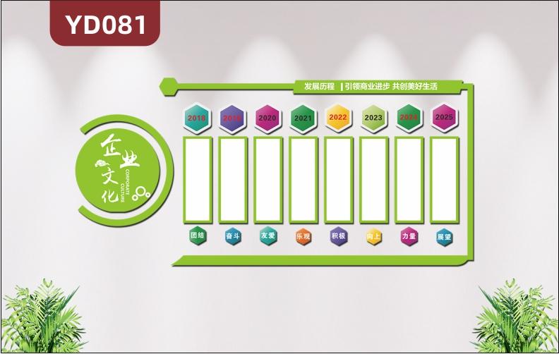 定制绿色小清新3d立体亚克力企业文化墙公司发展历程办公室形象墙贴
