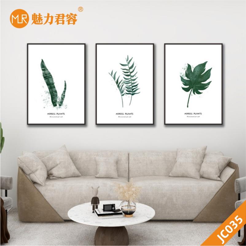 现代极简北欧植物三联绿植水彩客厅装饰画沙发背景墙卧室书房挂画