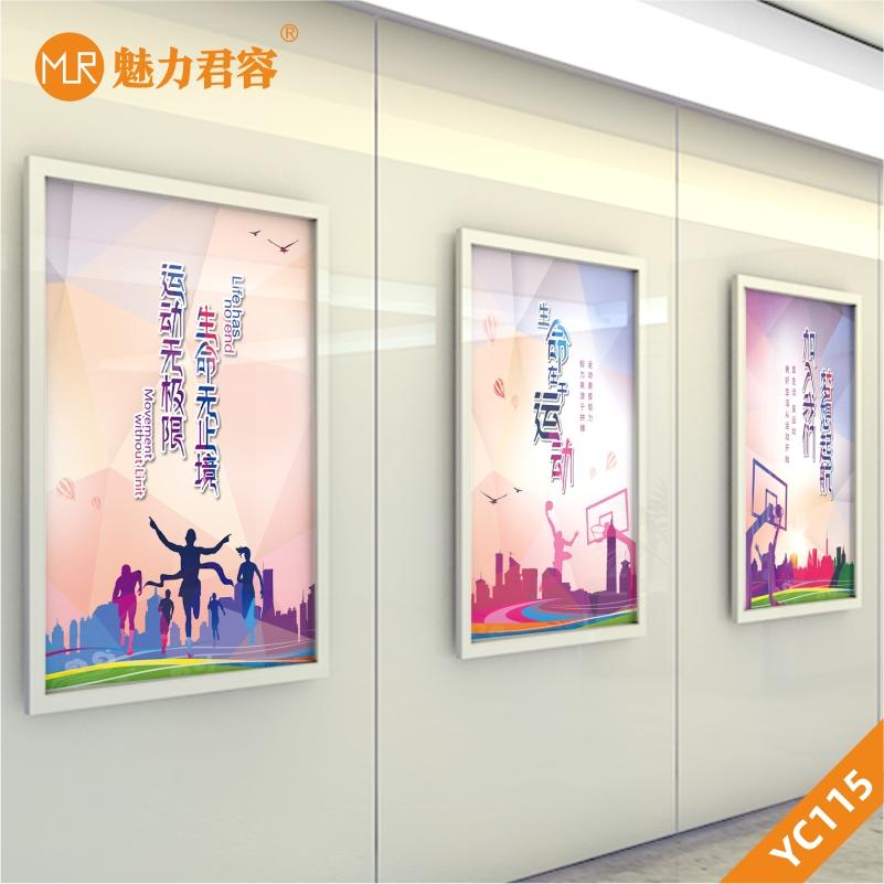 炫彩大气健身系列海报挂画办公室励志标语生命在于运动装饰挂画展板