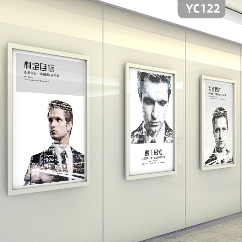 办公室励志名人名言装饰画世界著名企业家名人画像励志标语无框画