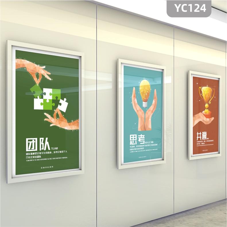 企业文化装饰画励志办公室走廊过道挂画宣传标语会议室背景墙壁画