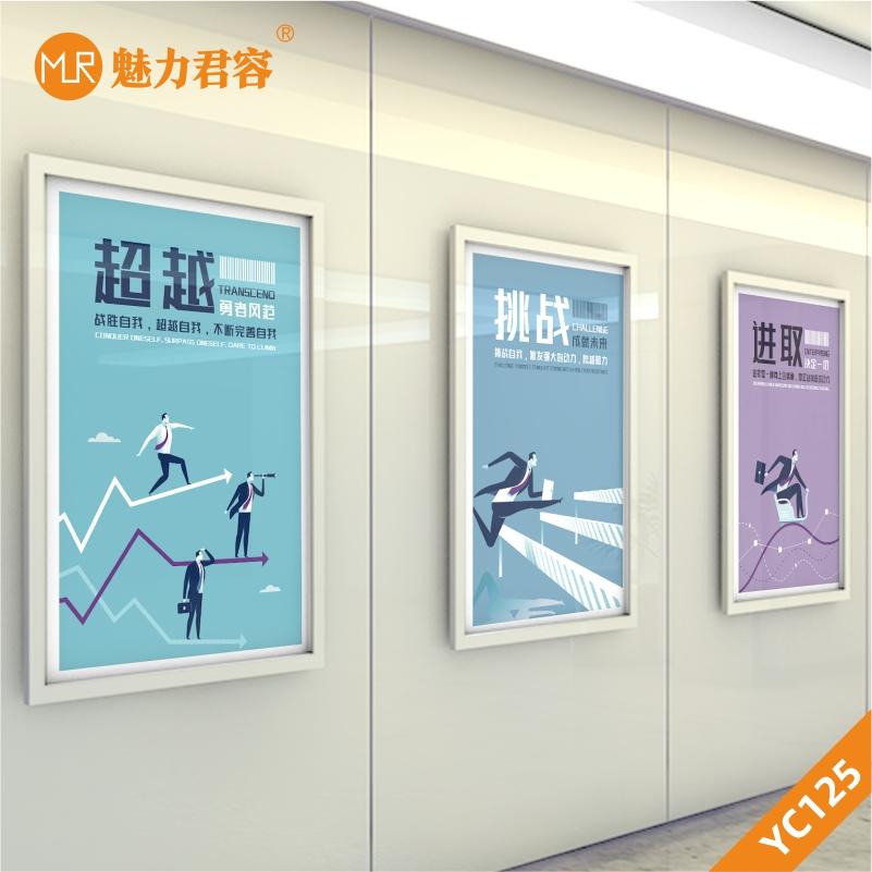 公司企业文化墙挂画办公室会议室装饰画走廊车间背景励志标语壁画