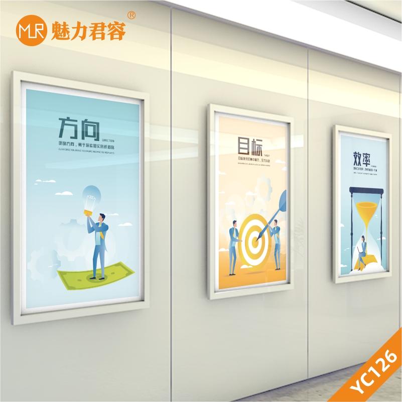 企业装饰画办公室励志标语挂画现代简约公司墙面装饰大气晶瓷壁画