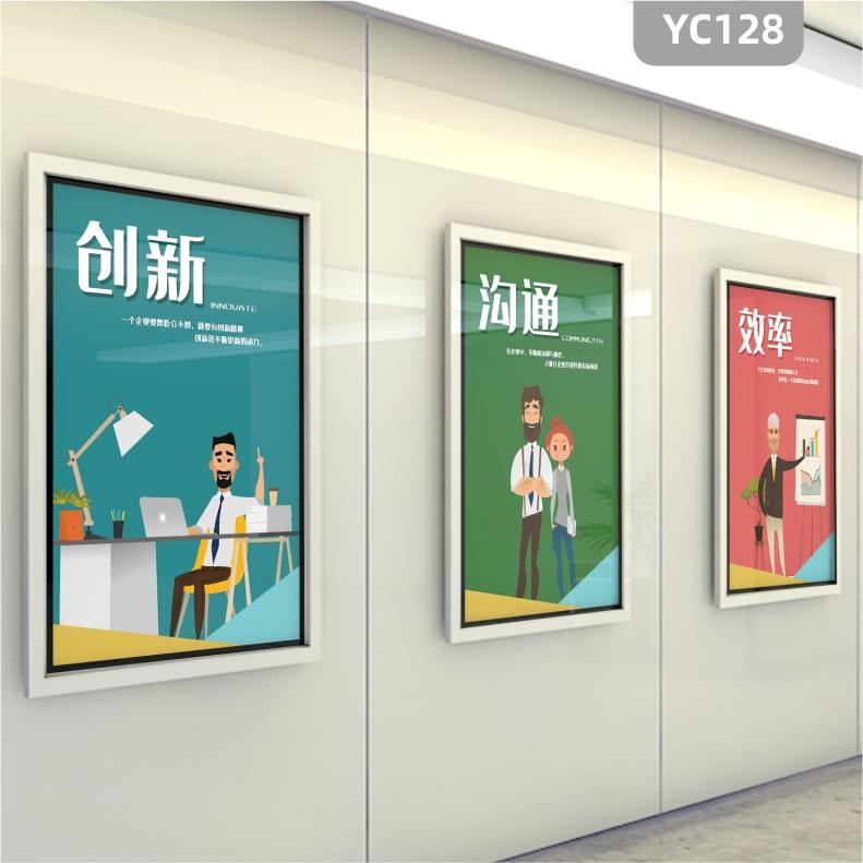 卡通创新企业文化效率沟通走廊装饰画办公室会议室装饰挂画无框画