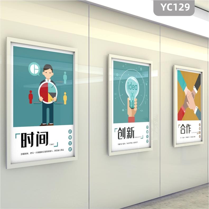 卡通商务企业文化合作时间装饰画办公室会议室走廊励志标语装饰画