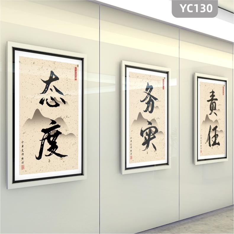 中国风企业文化书法态度责任务实走廊装饰画办公室励志标语装饰画