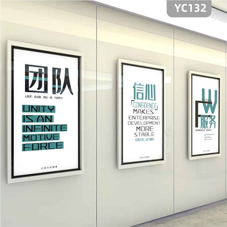 大气简约企业文化创意团队信心服务走廊装饰画励志标语办公室挂画