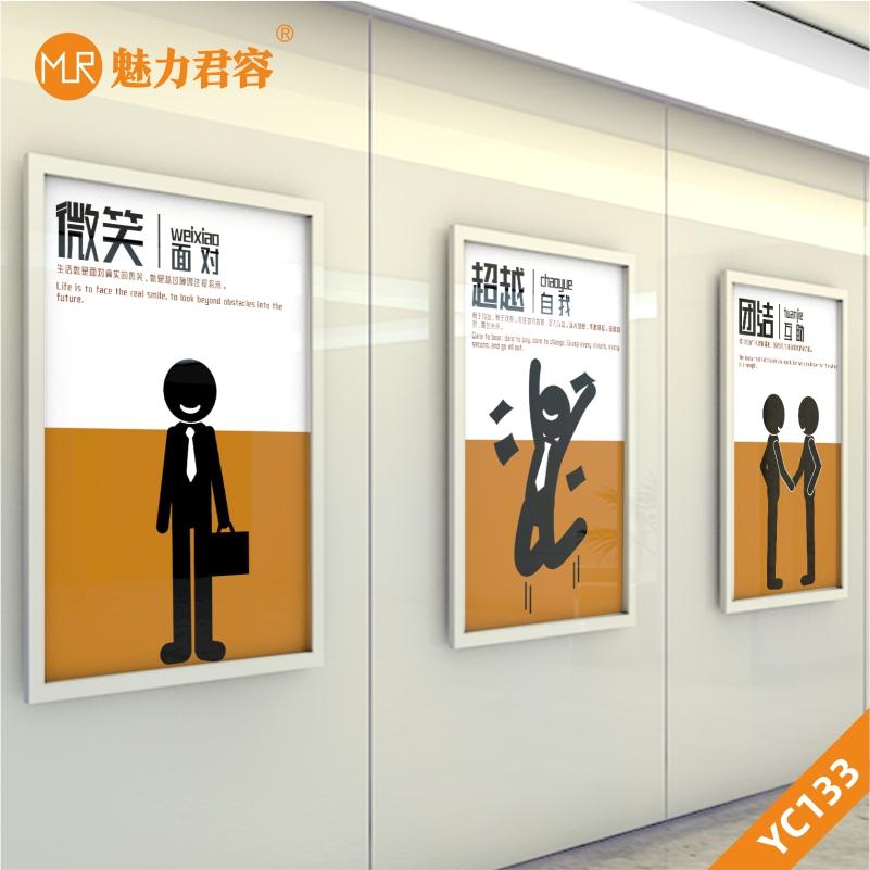 黄色背景火柴人剪影商业企业文化装饰画励志标语文化展板办公室挂画