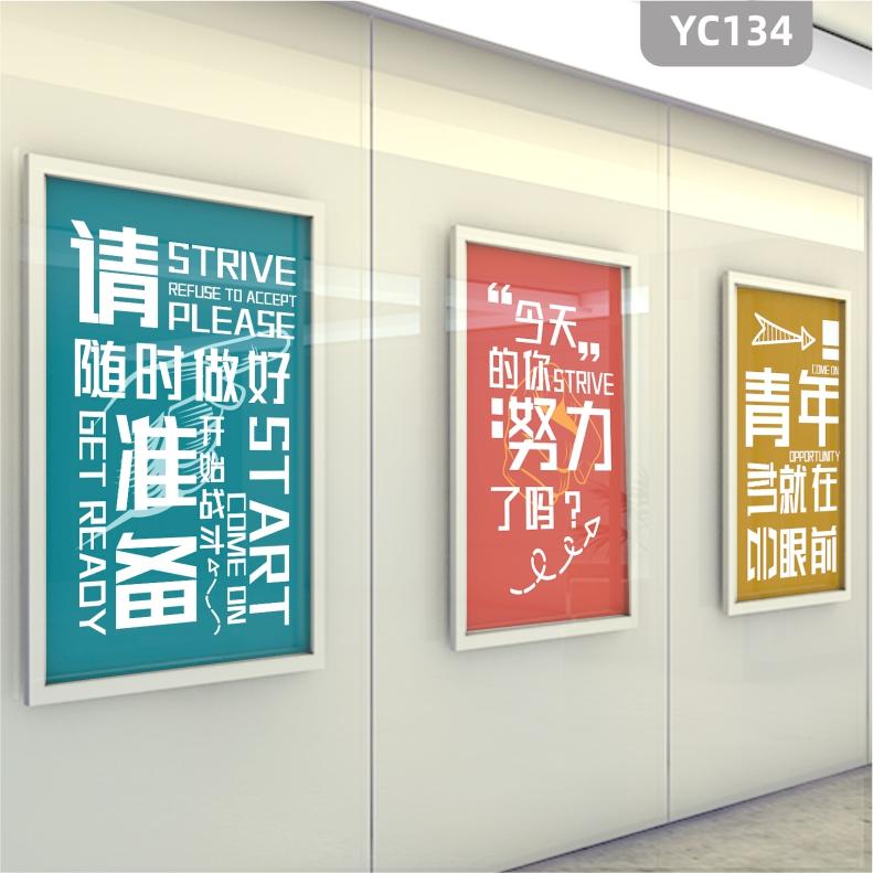 个性创意简约企业文化宣传走廊过道装饰画办公室励志标语挂画展板