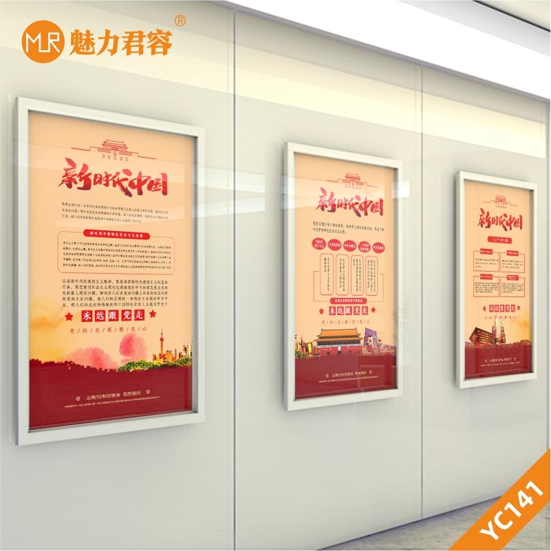 红色党员活动室展板党支部党建文化装饰挂画办公室会议室布置墙贴