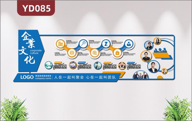 蓝色简约3D立体企业文化墙员工风采展示照片墙办公室形象背景墙装饰墙贴