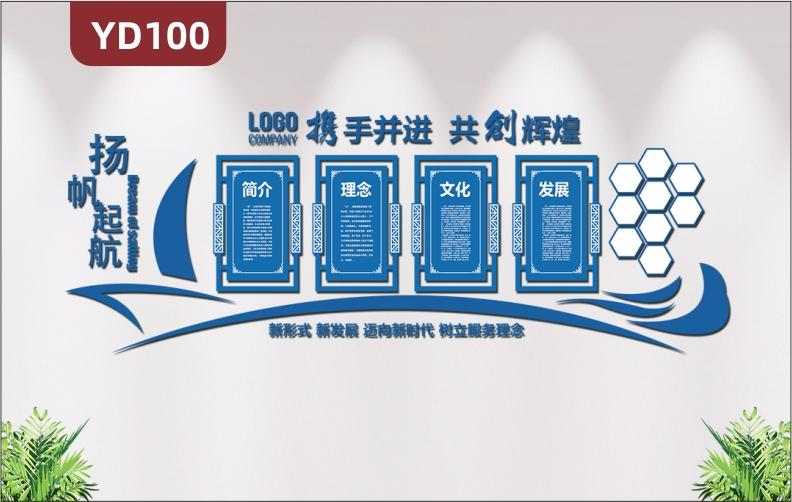 蓝色大气3D立体企业文化墙公司简介经营理念文化帆船造型公司形象墙贴