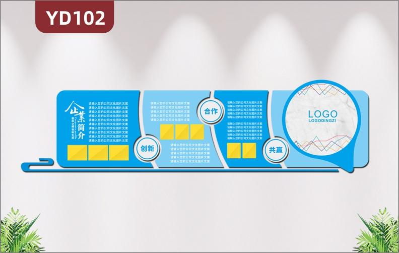 蓝色简约3D立体企业文化墙公司简介经营理念办公室形象背景墙装饰