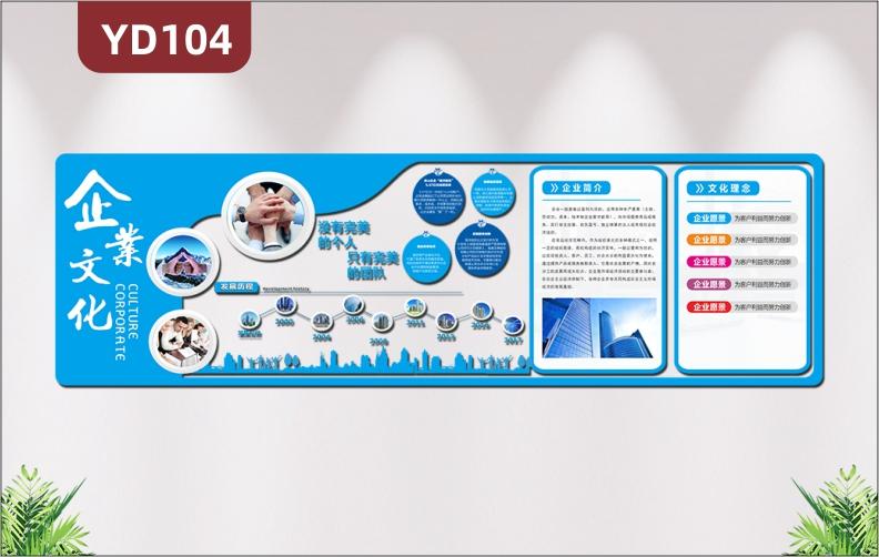 大气3D立体企业文化墙公司简介发展历程文化理念团队风采展示形象墙贴