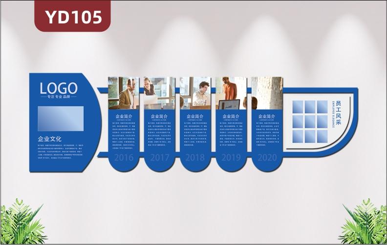 蓝色大气3D立体企业文化墙发展历程员工风采照片墙办公室形象墙装饰
