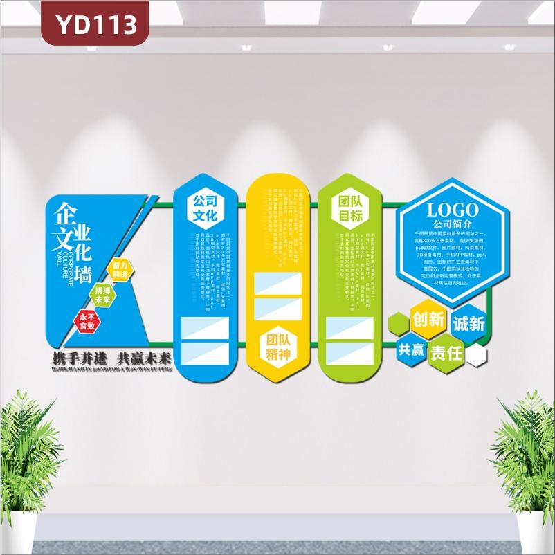 3D立体企业文化墙几何图形公司简介企业文化展示办公室形象墙装饰贴纸
