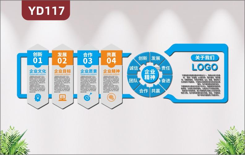 大型3D立体蓝色商务企业文化墙企业文化发展愿景企业形象墙装饰墙贴
