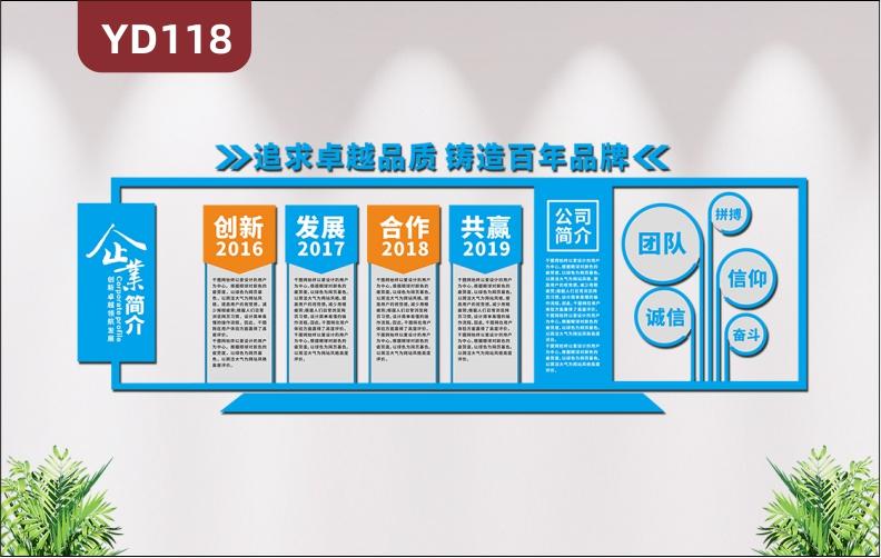3D立体企业文化墙企业发展历程公司简介团队风采办公室墙面装饰贴纸
