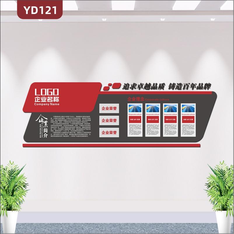 大型3D立体企业文化墙企业形象墙企业荣誉简介经营理念办公室墙贴