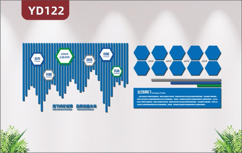 3D立体企业文化墙公司简介团队风采展示照片墙办公室墙面装饰墙贴
