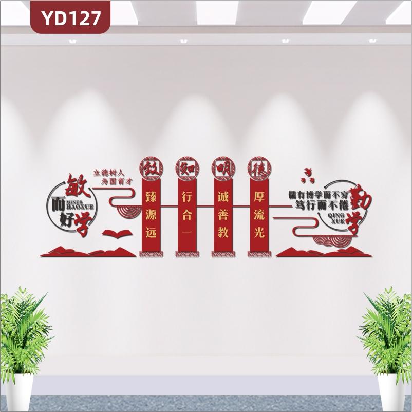 3D立体校园文化墙教育机构办园理念文化墙面装饰办公室教室布置墙贴