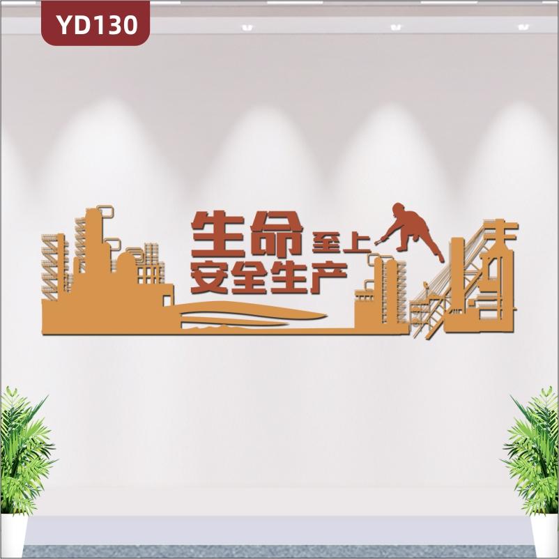 车间工厂仓库建筑工地工程施工安全生产大字标语企业文化宣传墙贴纸