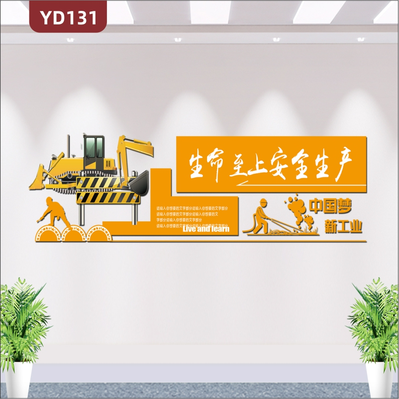 建筑工地车间大字标语墙贴标识生命至上安全生产宣传语警示标志文化墙贴