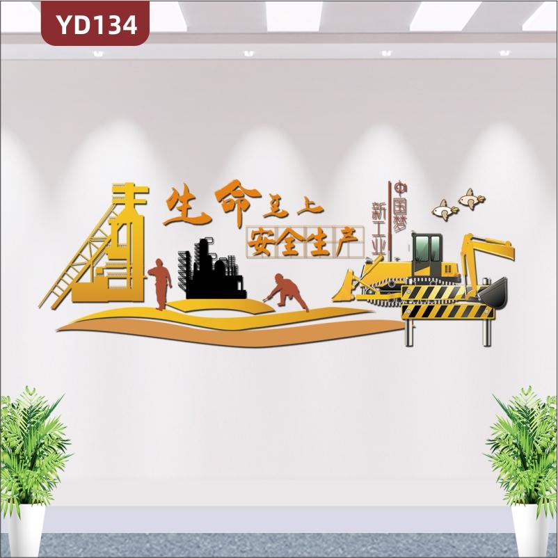 制造行业建筑工地工厂车间安全生产标语文化墙生命至上警示宣传标语