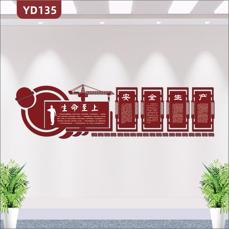 红色3D立体工厂安全生产文化墙车间制度警示展板企业文化建设品质文化墙