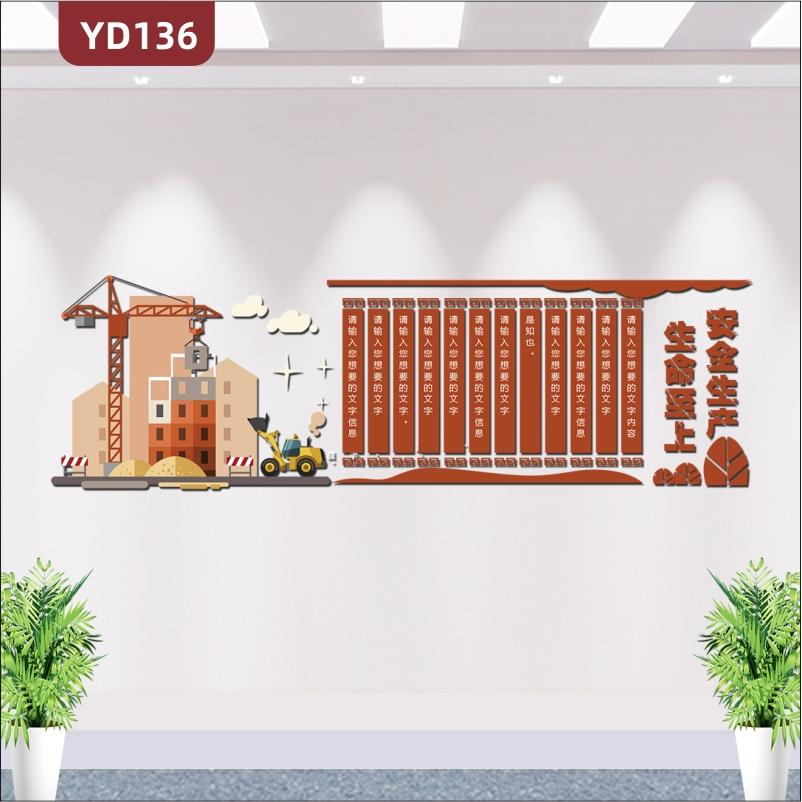橘色生命至上文化墙展板建筑制造行业工厂车间安全生产警示标语文化墙