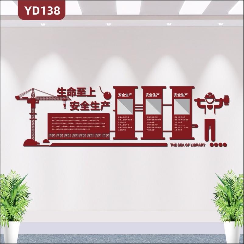3D立体建筑制造行业文化墙安全生产励志标语文化展板企业车间墙面装饰