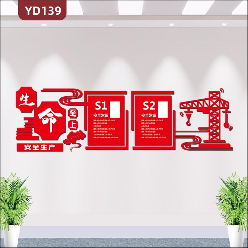 微立体建筑生命至上安全生产励志语文化墙安全常识制度文化展板贴纸