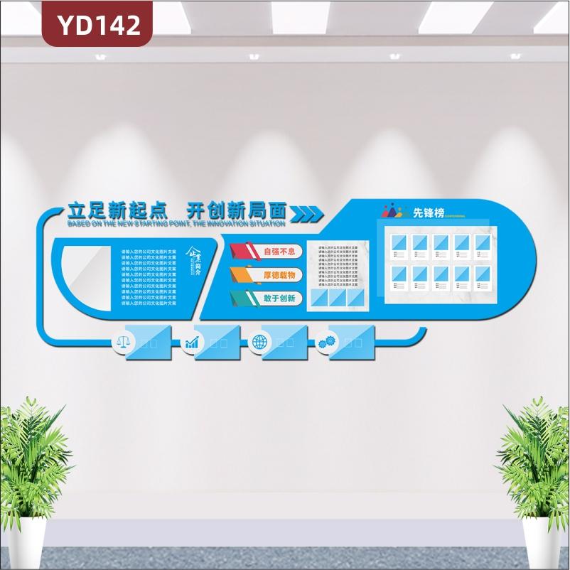 大气3D立体企业文化墙公司简介先锋榜荣誉榜团队风采展示照片墙贴纸