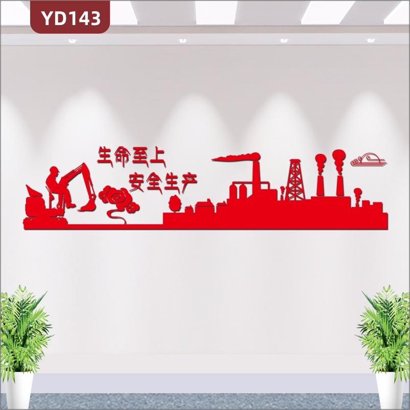 制造建筑工程安全生产文化墙工厂车间安全责任宣传标语警示语墙贴