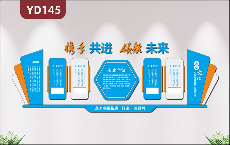 蓝色大气3D立体企业文化墙公司简介制度文化展板经营理念文化墙贴