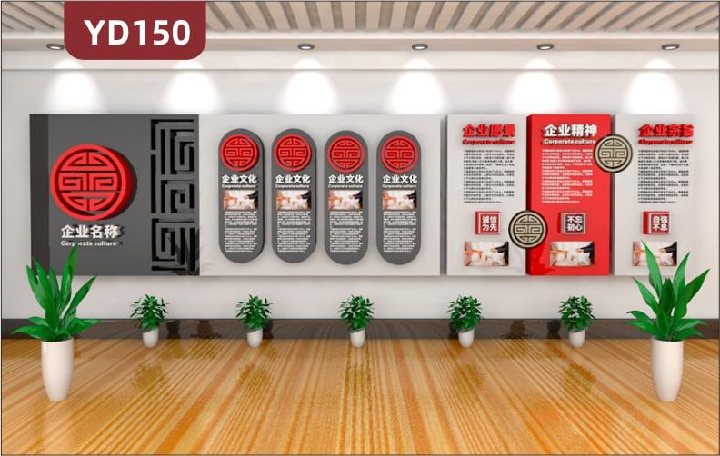 大型3D立体高档中式企业文化墙企业文化愿景宗旨展板办公室形象墙贴
