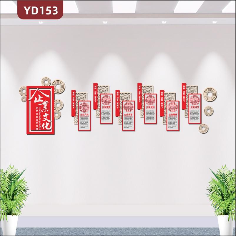 大型3D立体红色新中式企业文化墙公司形象设计文化展板办公室墙贴