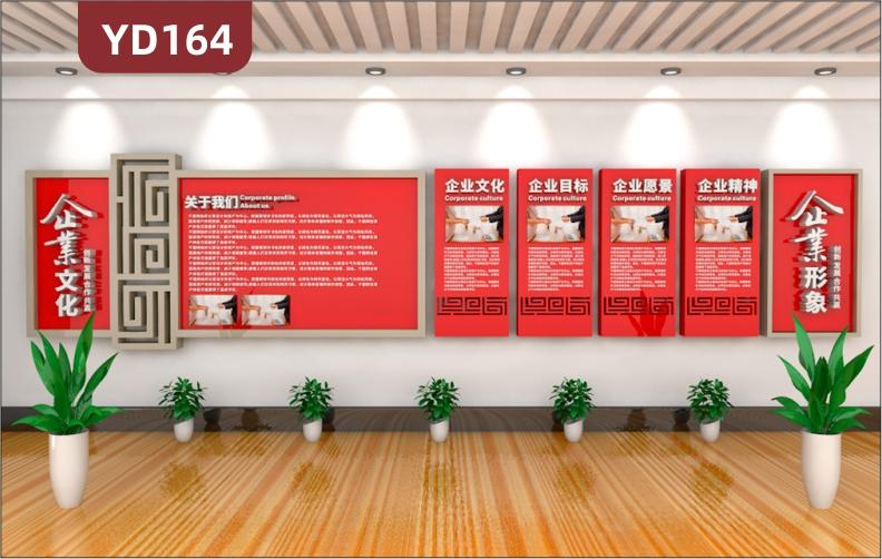 红色大气新中式3D立体企业文化墙公司文化展板办公室形象墙面装饰贴