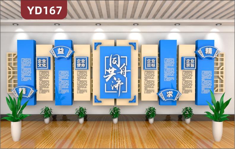 大型3D立体古典新中式企业文化墙企业文化精神宗旨展板办公室形象墙