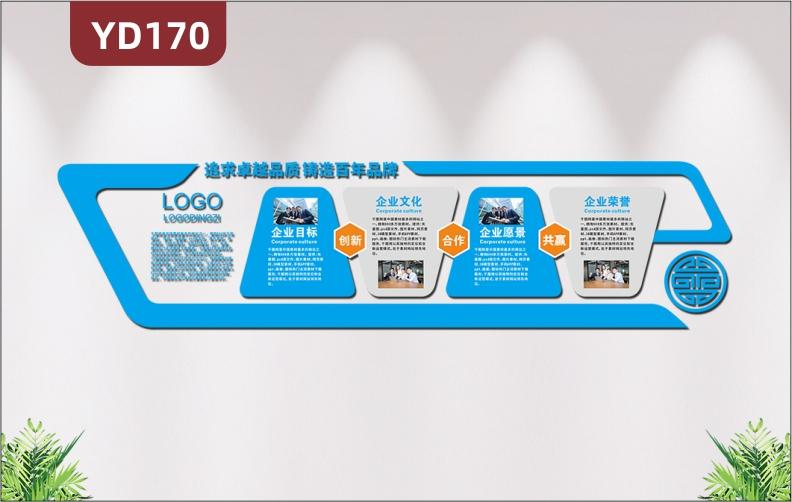 蓝色大气3D立休企业文化墙企业文化愿景团队风采展示公司荣誉墙贴