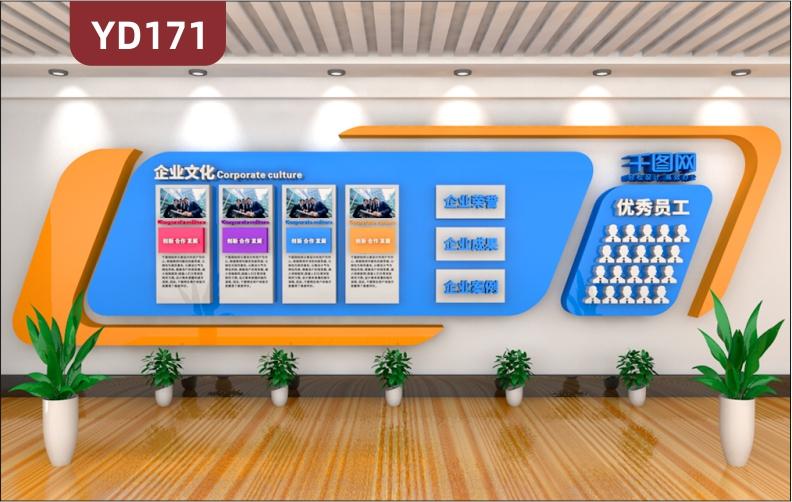3D立体企业文化墙企业简介文化发展历程优秀员工风采展示照片墙贴