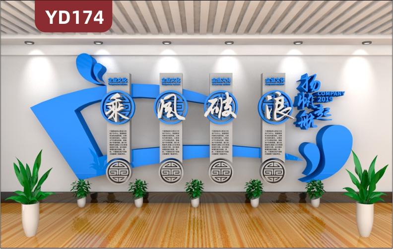 大型3D立体蓝色新中式科技企业文化墙公司文化简介展板办公室形象墙贴