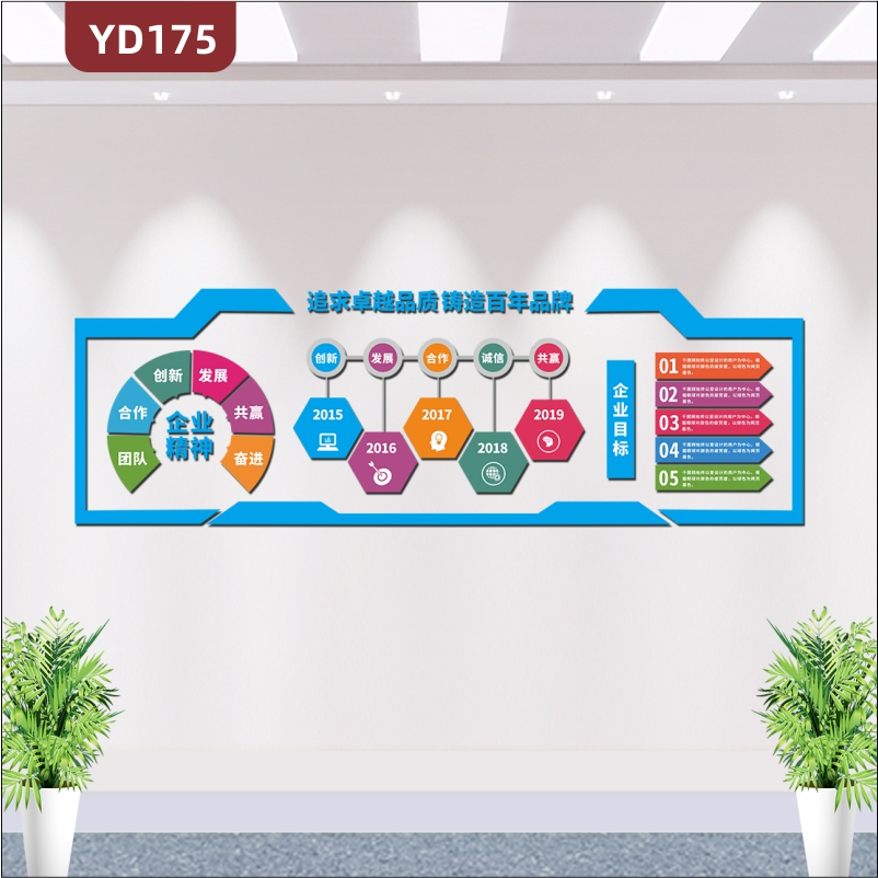 大型3D立体新中式企业文化墙企业发展历程文化简介办公室形象墙面装