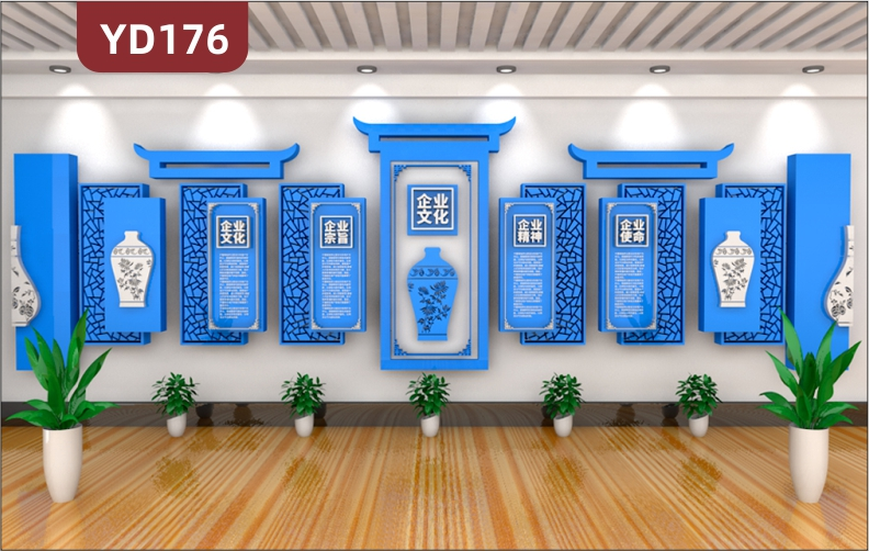 大型3D立体蓝色青花瓷新中式企业文化墙企业文化精神使命展板公司形象墙