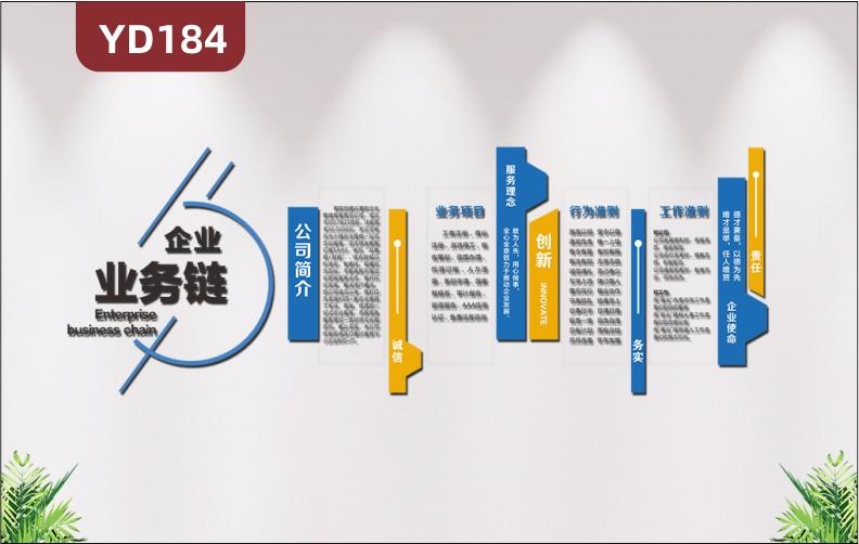 简约3D立体企业文化墙公司简介经营项目行为准则展板办公室形象墙贴