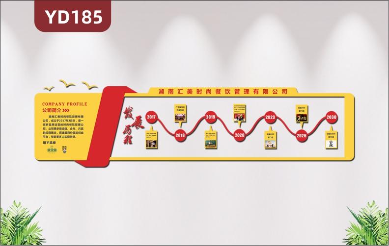 定制红黄相间3D立体企业文化墙公司简介发展历程展板办公室形象墙贴
