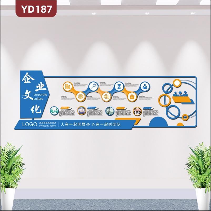 企业文化墙定制设计制作公司办公室背景墙员工团队风采展示3D立体墙贴