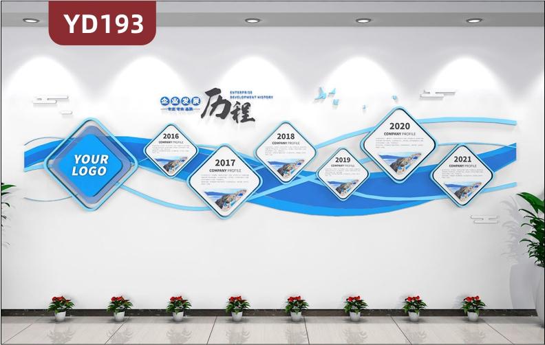 定制亚克力墙贴创意3d立体企业文化墙装饰公司发展历程办公室墙贴
