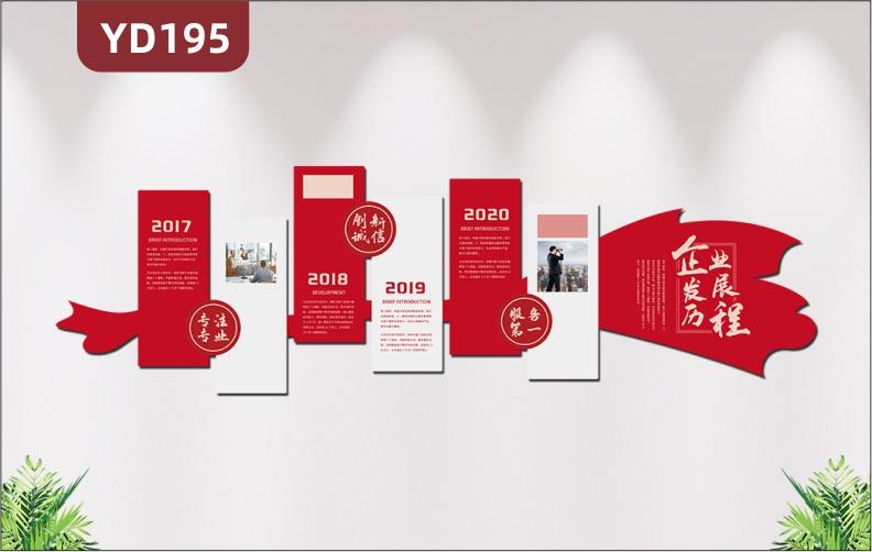红色大气企业文化墙公司发展历程文化展板3D立体亚克力办公室形象墙贴