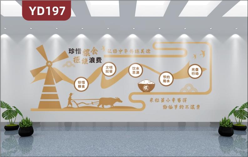 机关单位学校食堂文化墙珍惜节约粮食励志墙贴餐厅学校员工背景装饰布置宣传标语